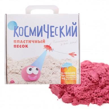 Космический песок Песочница+формочки (розовый) 3 кг